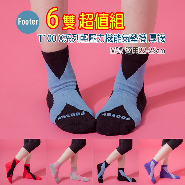 [ Footer] T100 M號 (厚襪) X系列輕壓力機能氣墊襪 6雙組;除臭襪;蝴蝶魚戶外