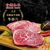 日本A3宮崎和牛頂級牛排片(300±20g/包)