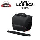 SONY 索尼 相機包 時尚軟質攜行包 LCS-SC8 SC8 單眼包 相機包 攝影包 可斜背 公司貨