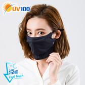 UV100 防曬 抗UV-涼感優雅甜心口罩