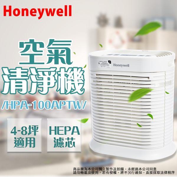 Honeywell抗敏系列空氣清淨機 HPA-100APTW