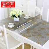 pvc透明餐桌墊塑料軟玻璃桌布防水防燙