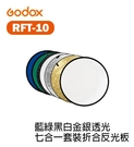 【EC數位】GODOX 神牛 RFT-10 七合一套裝 折合彈跳展開反光板 圓形 110 cm 多規格可選 商攝 婚攝