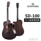 吉他 SUNSTORM單板吉他 太陽風民謠吉他41寸木吉他初學者入門男女樂器 雙11