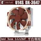 [地瓜球@] 貓頭鷹 Noctua U14S DX-3647 CPU 散熱器 14公分 靜音 塔扇 NH-U14S LGA3647