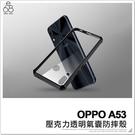 OPPO A53 壓克力透明氣囊防摔殼 手機殼 保護殼 透明殼 保護套