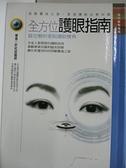 【書寶二手書T5/養生_HMA】全方位護眼指南_原價500_許紋銘