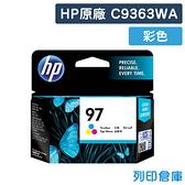 原廠墨水匣 HP 彩色 NO.97 / C9363WA / C9363 / 9363WA /適用 HP DJ 5740/6540/6840
