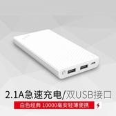行動電源10000毫安大容量超薄小巧便攜快充華為oppo小米vivo蘋果手機專用【快速出貨】