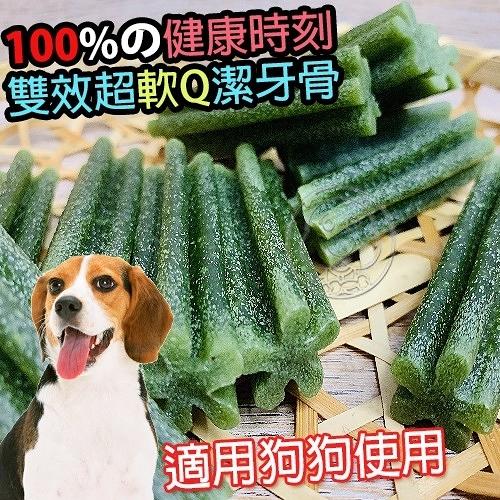 【培菓幸福寵物專營店】台灣產 健康時刻超軟Q潔牙骨 試吃1根9元