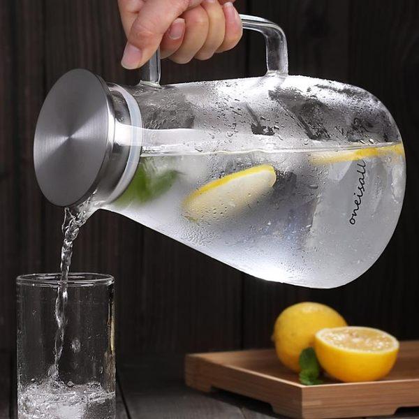 冷水壺 家用冷水壺玻璃耐熱高溫晾涼白開水杯扎壺防爆大容量 巴黎春天
