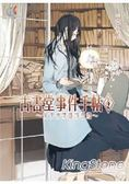 古書堂事件手帖 04~栞子與雙面的容顏~
