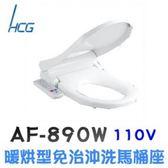 【HCG和成】AF890W 暖烘型免治沖洗馬桶座(白)