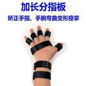 手指矯正器 邦夢達分指板矯正器康復訓練器材手指手腕老人中風偏癱痙攣分指器 {優惠兩天}