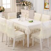 布藝蕾絲茶幾布椅套椅墊套裝家用椅子套罩小清新【聚寶屋】