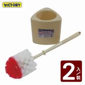 【VICTORY】三角廁刷組(2入)#1028003 馬桶刷 馬桶座刷 洗廁刷