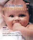 (二手書)The Baby Book:親密育兒百科(上)
