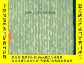 二手書博民逛書店地基與基礎譯文集罕見2---土的應力--應變與強度特性 16開本