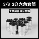【妃凡】《3/8 3分六角套筒-短 16/17/18mm》短套筒 三分套筒 八分之三 內外六角套筒 237
