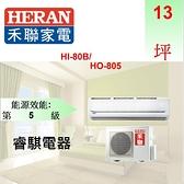 好購物 Good Shopping【HERAN 禾聯12+12 坪 定頻分離式冷氣 一對二 HI-80B/HI-80B/HO2-8080B