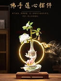 创意摆件陶瓷佛手莲中式倒流香炉 沉香檀香居室客厅香薰【聚寶屋】
