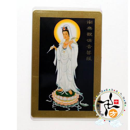 白衣觀音彩繪銅卡 +懷攝咒輪(諸事圓滿)貼紙(2張)【十方佛教文物】