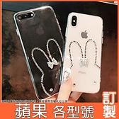 蘋果 i12 pro max i11 pro max 12 mini xr xs max ix i8+ i7+ se 簡約小兔子鑽殼 水鑽殼 手機殼 訂製