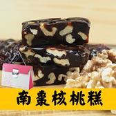 手工 南棗核桃糕 200g 小資禮盒(粉色) 甜園小舖