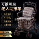 2010新款老人代步車折疊購物座椅可坐四...