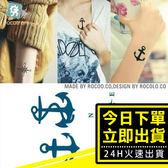[24hr-台灣現貨] 防水 紋身 貼紙 男女款 仿真 刺青 圖騰 小清新 手臂 船錨 形狀