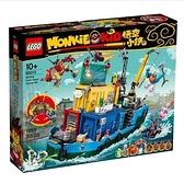 【南紡購物中心】【LEGO 樂高積木】悟空小俠 Monkie Kid 系列 - 萬能海上基地 (1959pcs)80013