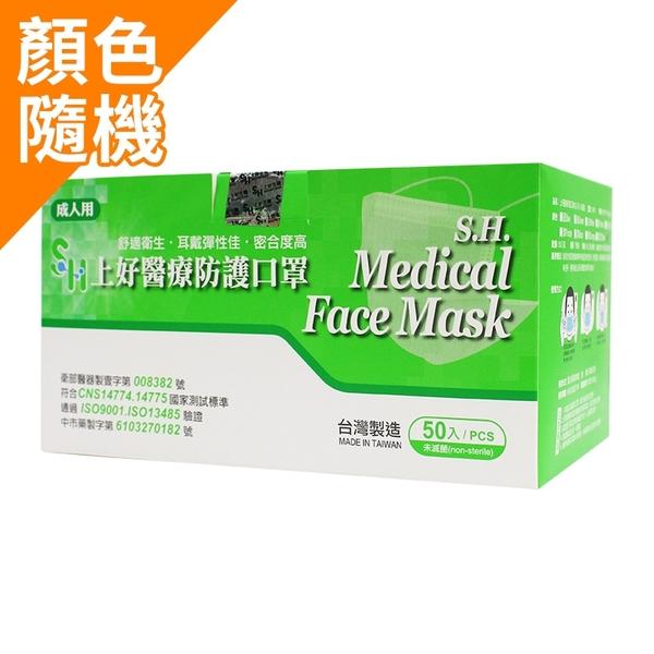 上好醫器 醫療防護口罩(未滅菌) 50入 成人平面口罩【BG Shop】多色隨機出貨