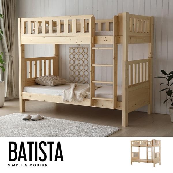 預購/Batista 巴蒂斯塔松木雙層床架【obis】