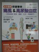 【書寶二手書T5/養生_HSY】痛風&高尿酸血症保健事典_細谷龍男