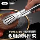 食物夾 烤肉夾 料理夾 料理 廚房 中秋節 煎魚 牛排 麵包 304不鏽鋼 耐高溫 防燙 食品