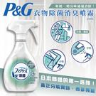日本P&G 衣物除菌消臭噴霧370ml