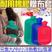 兩用1200ML冰敷袋熱敷袋送布套冰熱敷包免插電熱水袋保暖袋防寒袋運動防護另售防寒頭套按摩機