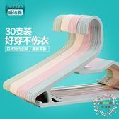 全館82折-衣架30支日式簡約成人塑膠無痕衣架免運家用衣掛衣櫥櫃收納晾曬衣架子XW