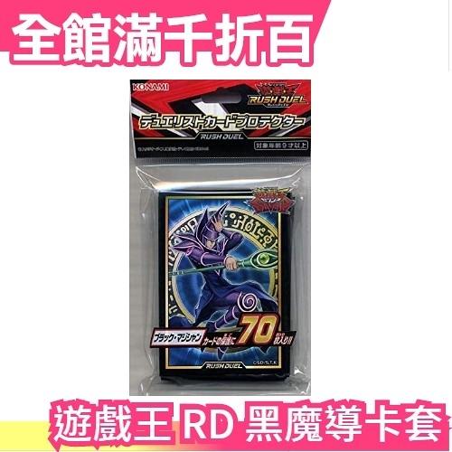 日本 【70枚入】日版 遊戲王 SEVENS RUSH DUEL 黑魔導 卡套 衝鋒決鬥 遊我 龍久【小福部屋】