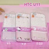 三麗鷗玻璃保護貼 HTC U11 (5.5吋) Hello Kitty 雙子星 美樂蒂【正版授權】