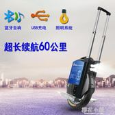 艾思維電動獨輪車 平衡車成人代步體感車漂移扭扭車電瓶滑板車QM『櫻花小屋』