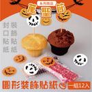 【04724】 萬聖節圓形裝飾貼紙 糖果...