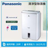 【送全家禮物卡1000+領卷再折】Panasonic 國際 F-Y32EH 清淨除濕機 16公升 公司貨