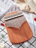 拇指琴 拇指琴卡林巴17音kalimba卡琳巴初學者卡淋巴手撥琴母指手指鋼琴