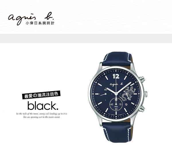 法國簡約雅痞 agnes b. 太陽能時尚腕錶 40mm 文青風 日本機芯 防水 蜥蜴 FBRD965 現貨+排單!