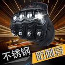 新品不銹鋼防摔全指男女機車騎士賽車手套Eb15095『M&G大尺碼』