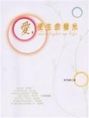 二手書博民逛書店 《愛使生命發光-勵志館109》 R2Y ISBN:9573248654│宋芳綺