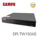 聲寶 DR-TW1504S 4路 H.265 1080P高畫質 智慧型五合一監視監控錄影主機