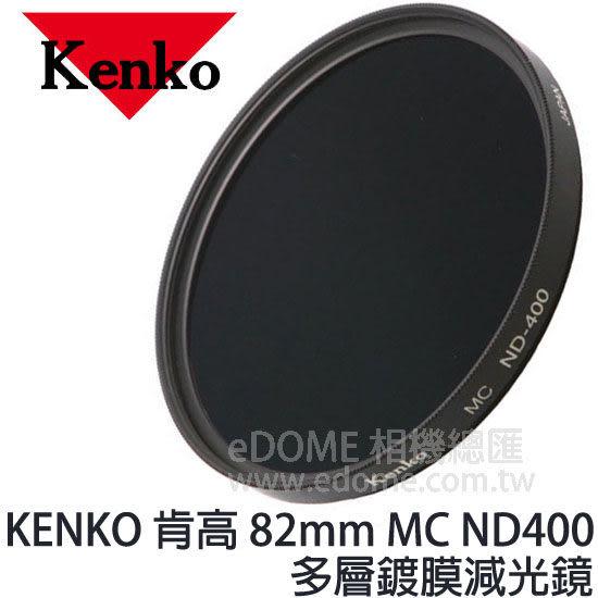 KENKO 肯高 82mm MC ND 400 減光鏡 (24期0利率 免運 正成貿易公司貨) 多層鍍膜減光鏡 減9格光圈