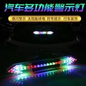 汽車太陽能爆閃燈裝飾燈